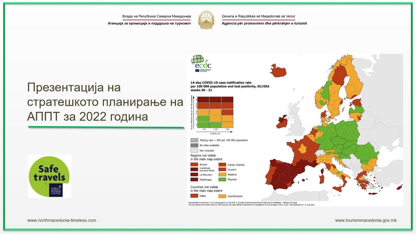 Презентација за стратешкиот план на АППТ за 2022